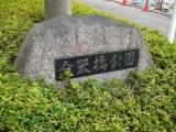 遠鉄遠州病院駅 分器橋公園