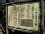 京急八丁畷駅 慰霊塔 説明
