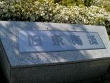 京急八丁畷駅 旧東海道