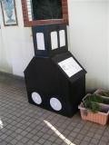 銚子電鉄犬吠駅 デキのゴミ箱