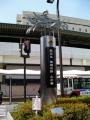 JR高円寺駅 風の塔