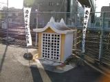 JR共和駅 南無延命地蔵菩薩