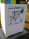 JR共和駅 共和の金ちゃん 絆