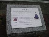 JR松阪駅 驛鈴 説明