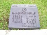 青い森鉄道三沢駅 県南地区造園組合創立10周年記念事業竣工記念碑