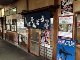 十和田観光三沢駅 そば屋外観