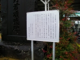 JR那智駅 山口熊野君頌德碑 説明