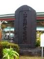 JR那智駅 山口熊野君頌德碑