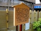 JR西舞鶴駅 真名井の清水