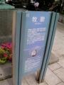 JR札幌駅 牧歌 説明