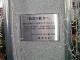 JR笹川駅 積雲の彼方へ 説明