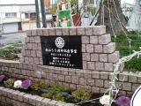 JR新宮駅 石垣石碑