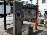 小田急祖師ヶ谷大蔵駅 バス停の掲示板