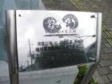 JR須賀川駅 須賀川市×M78星雲光の国姉妹都市提携記念モニュメント タイトル