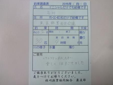 P1290154.jpg