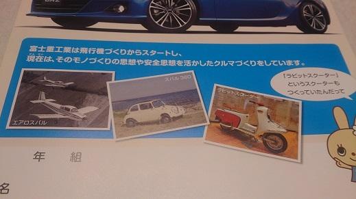 富士重工工場見学パンプ