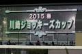 川崎JC 3