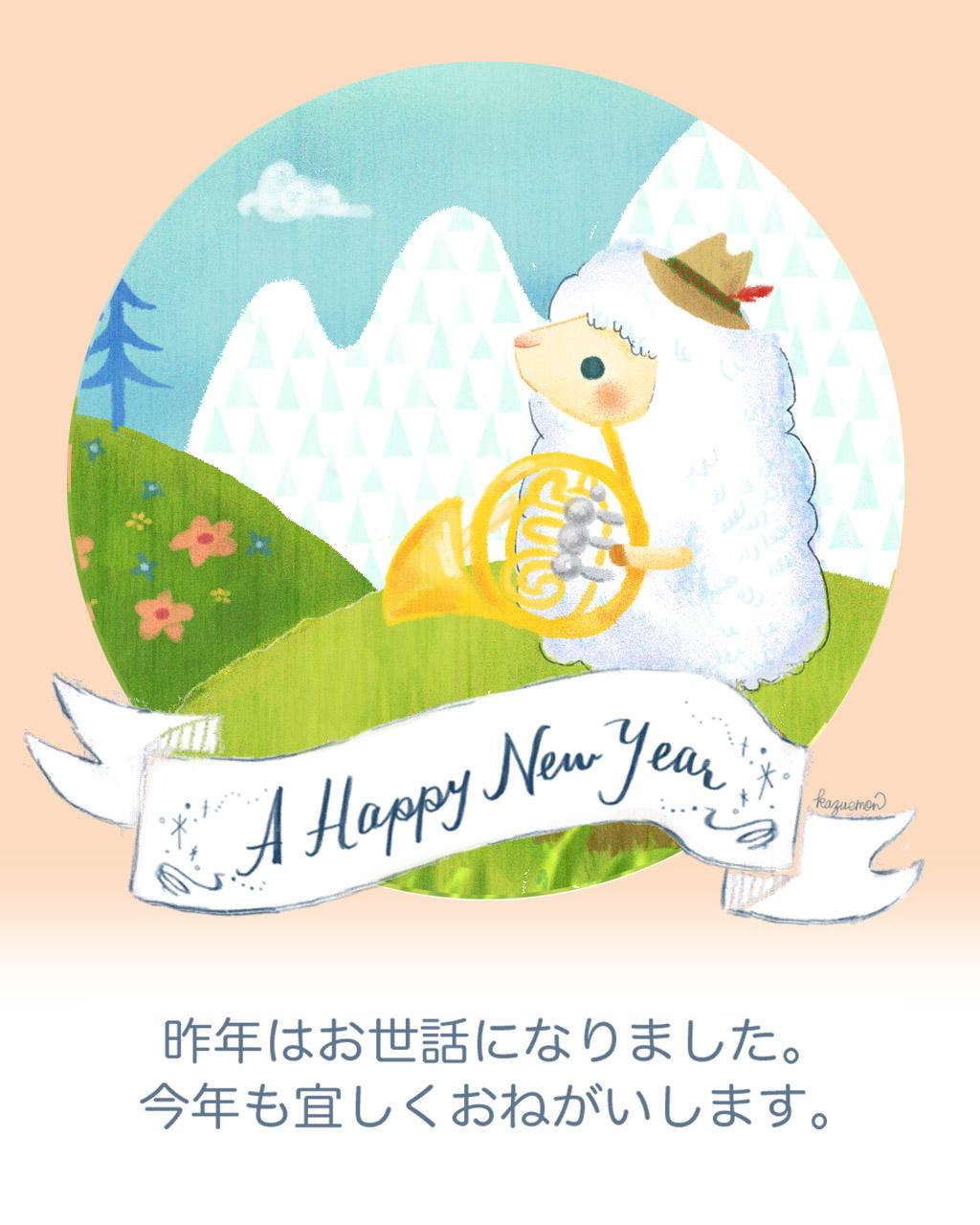 年賀メール2015縦