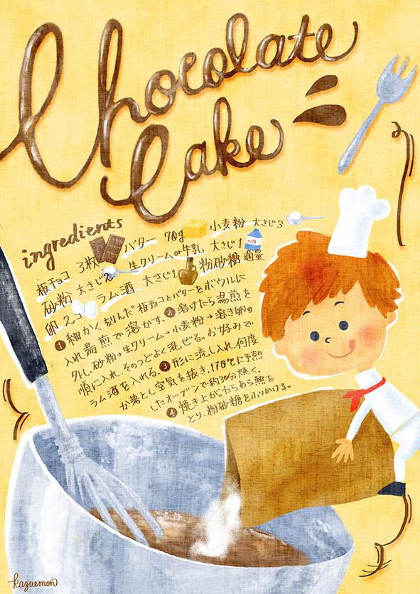 チョコレートケーキ レシピイラスト