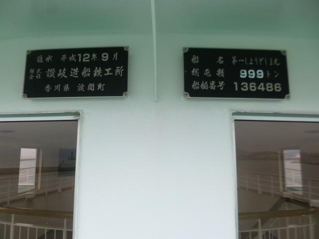 第一は漢字で,しょうどしまは平仮名 丸は漢字です