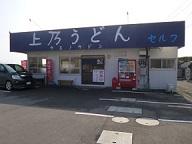 前はてっちゃん飯山店