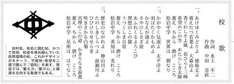 松岩中学校歌