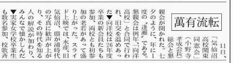 7月13日三陸新報