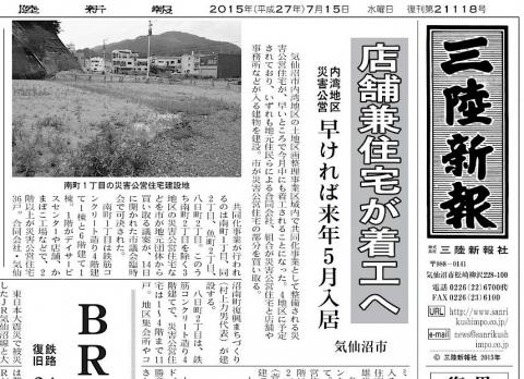 7月15日内湾災害公営住宅
