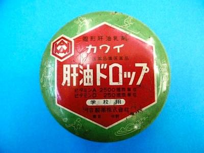 肝油ドロップ