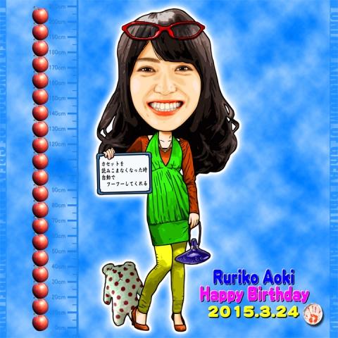 Ruriko-Aoki2015birthday720_1.jpg