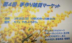 DSCF4098_convert_20150126183458.jpg
