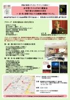 20150531講演会ビラ