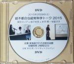 dvd20150228.jpg