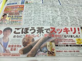 ごぼう茶新聞広告
