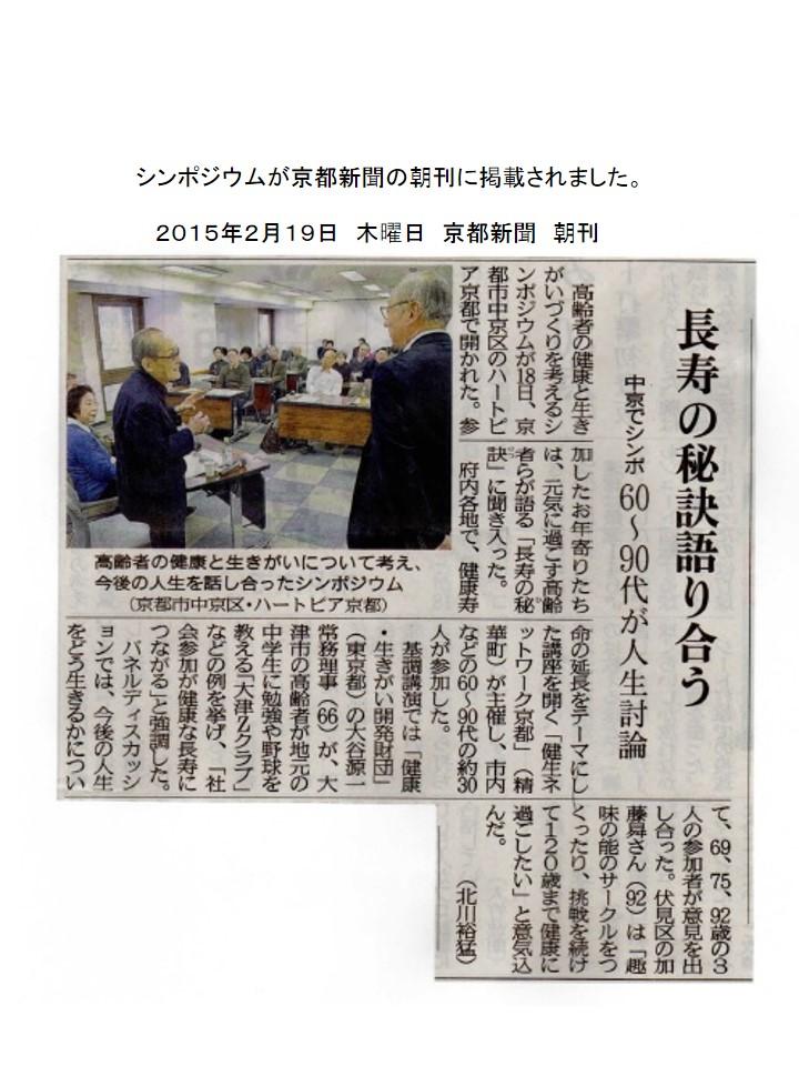 京都新聞記事