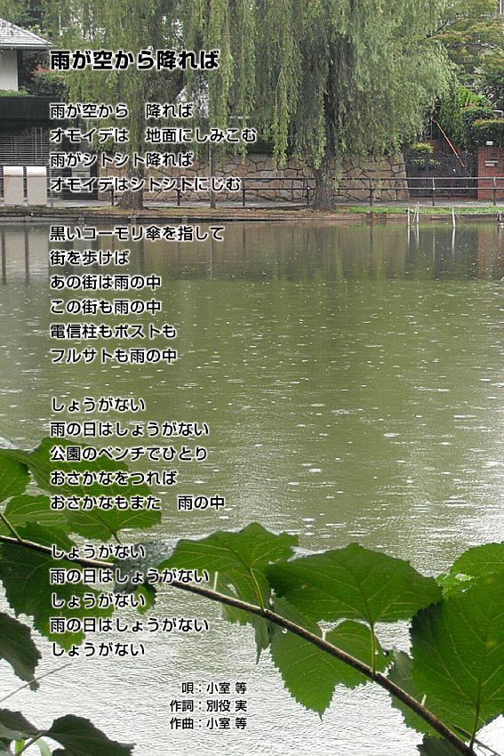1507_05_雨が空から降れば