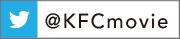 Twitter公式アカウント@kfcmovie