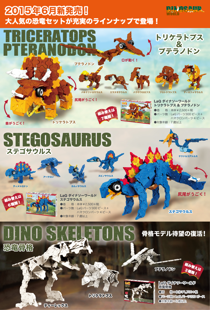 201506dinosaur.jpg