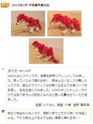 red_wolf00.jpg
