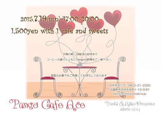 2015.7.19Tango Cafe Ace info
