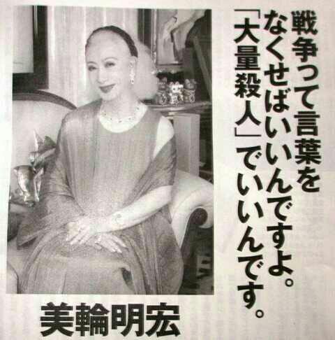 美輪明宏、自民党は原発事故で国民に謝りもしない!民主党のせいにして/  戦争は『大量殺人』