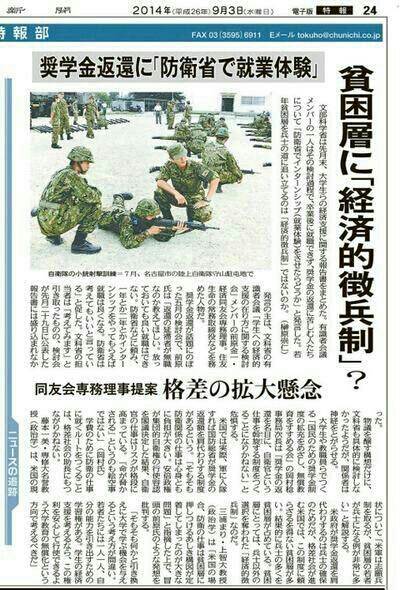 安倍の徴兵制否定の理由、若者の貧困=経済的徴兵、自衛隊・入隊者が増えるから!アベノ格差政治…東京新聞