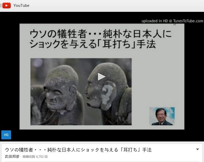 ウソの犠牲者、純朴な日本人!重要な情報は国民には伝えない!特権階級だけの情報にする!武田邦彦氏