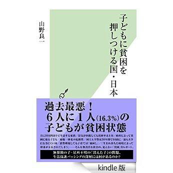 豊かな国なんて大嘘!日本の子どもは6人に1人が貧困状態!子どもに貧困を押しつける国・日本…安倍で加速