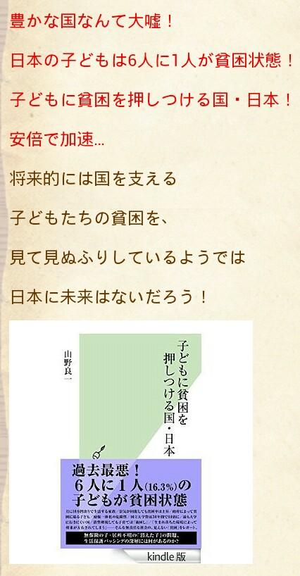 豊かな国なんて大嘘!日本の子どもは6人に1人が貧困状態!子どもに貧困を押しつける国・日本!安倍で加
