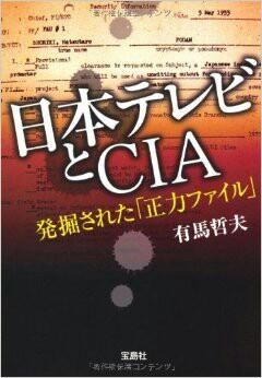 CIA電通こそが、戦争・軍国主義勢力核大のための活動をしている!そのための新聞テレビへの締め付け…