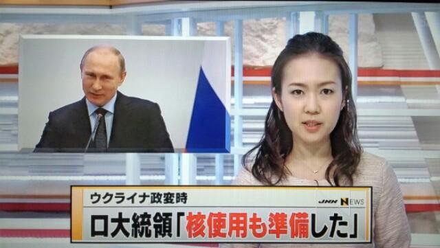 プーチン大統領、クリミア併合で核兵器準備を指示!オバマ米国の侵略戦争で、米が核使用の可能を考慮して!