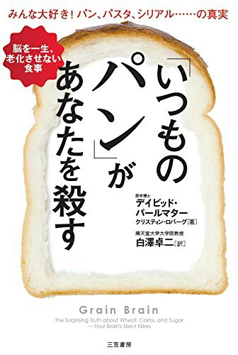 『パンと牛乳は今すぐやめなさい』パンは腸と脳をこわす!牛乳は骨と血管を弱くする!乳ガン患者はパンと牛