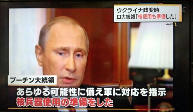 プーチンは世界核戦争の危機を、欧米売女マスコミに問うた!ロシアは米国政府の核攻撃をじっと待ったままで