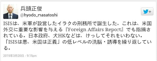 ISISは、米軍が設営したイラクの刑務所で誕生した!日本政府、犬HKなどは、けっしてそれをいわない!